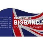 гидроизоляционная мембрана bigband